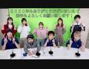 学園祭学園プレゼンツ 喋れ!学園祭【第170回】2020-12-30