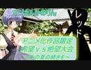 [MUGEN]アニメ化作品限定 希望vs絶望大会~あの夏の続きを~part33[きぼぜつリスペ]