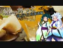 東北姉妹とRidingあっとSCENE33 2020夏 北海道編05「小隊滝を登る」