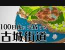 【Minecraft】100日後に完成する古城街道【データ配布案内】