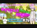 ゆかりさんと日光旅行#16