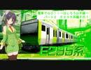 【VOICEROID実況】電車でGO!!はしろう山手線 パート2 山手線E235系 その1