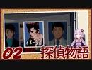 【Part02】くろゆか探偵物語【クロス探偵物語】