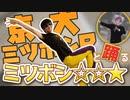京大ミツボシPと踊るミツボシ☆☆★