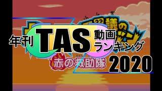年刊TAS動画ランキング 2020年 Part1