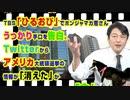 #896 TBS「ひるおび」で恵俊彰さんうっかり手口を告白。Twitterからアメリカ大統領選挙の情報が「消えた」か|みやわきチャンネル(仮)#1036Restart896