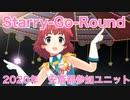【DVSヤグチ】Starry-Go-Round【フレアーハーモニー】