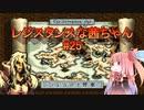 【VOICEROID実況】レジスタンスな茜ちゃん#25【伝説のオウガバトル】