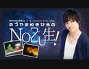 【第27回】NOZU生!【ゲスト:斉藤壮馬さん】