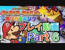 【プレイ動画】ペーパーマリオ オリガミキングやろうぜ! その6ッ!