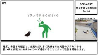 【ゆっくり紹介】SCP-4837【カモが語るは竜の話】