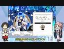 【偽実況】審神者と宗三さんがイデ誕を祝う【ガチャ&キャラ語り】