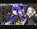 日刊トップテン!VOCALOID&something【日刊ぼかさん2020.12.25】