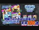 【ヒプマイARB】デンジャラス・ペンション 天井150連