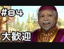 【実況】落ちこぼれ魔術師と7つの異聞帯【Fate/GrandOrder】84日目