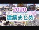 【Minecraft】えきぱの2020年建築まとめ +α (jao Minecraft Server)