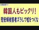 水間条項TV厳選動画第26回