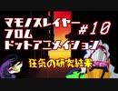 【千年戦争アイギス】マモノスレイヤーfromドットアニメイシヨン#10【忍殺】