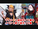 Fate/Grand Order ヴリトラ&カルナ〔サンタ〕追加ボイス集&イベント終了後ボイス集(12/30追加分)