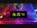 『夜遊び』 GUEST/ MC HOPELESS,yowm,YORU,TAKUMIサメ男, #そこまでヤバイマイクリレー作って委員会