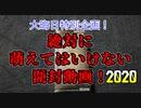 ★遊戯王★絶対に萌えてはいけない遊戯王開封2020