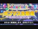 「アイドルマスター ポップリンクス」ポプマス生配信 ~新情報もりだくさんSP~ コメ有アーカイブ(1)
