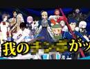 【合作】Fate/ガンギマリ_Order #4【Fate/Grand Order】【MMD杯ZERO3参加動画】