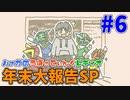 #6 年末大報告SP【ハァガのうぽってぃんぐレディオ】