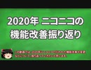 【ゆっくり解説】2020年のニコニコの改善を振り返る!