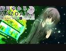 【SKYACTIV-X】結月ゆかりと行くMAZDA3車載旅【09_伊良湖岬周辺】