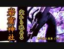 空から眺める岩窟神社【浄化系空撮】