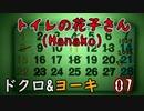 2人格でトイレの花子さんHanako(ホラーゲーム)をゆっくりまったり実況プレイ!07