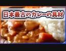 【ゆっくり解説】日本最古のカレーの意外な具材とは【今日の豆知識】