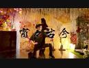 【紗季】宵々古今     踊ってみた【舞友】