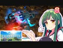 【Craftopia】ずん子と一緒にクラフトピア!!part8【東北ずん子】