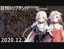 日刊トップテン!VOCALOID&something【日刊ぼかさん2020.12.26】