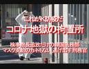 【みちのく壁新聞】これがK防疫だ、コロナ地獄の拘置所、検事総長追放だけの韓国法務部、マスク支給のカネもない,逃げ出す刑務官