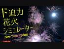 新年に向けてアプデされた花火シミュレーターが本格的【FIREWORKS MANIA】#2