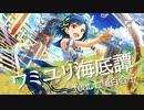 【人力ボカロ】ウミユリ海底譚 feat.七尾百合子