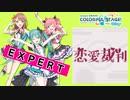 【プロジェクトセカイ】恋愛裁判【EXPERT】