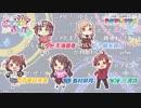 「アイドルマスター ポップリンクス」ポプマス生配信 ~新情報もりだくさんSP~ コメ有アーカイブ(3)