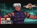 【THE KING OF FIGHTERS '99 #2 END】良いポーズは人それぞれ【友達のゲーム横で見る感じ】