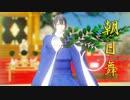 【モーション配布】朝日舞【MMD杯ZERO3】