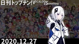 日刊トップテン!VOCALOID&something【日刊ぼかさん2020.12.27】