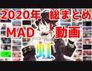 【2020年総まとめ】ステージへの虹の橋【動画MAD】