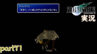 【FF7】あの頃やりたかった FINAL FANTASY VII を実況プレイ part71【実況】