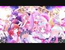 【AMV】キラッとプリ☆チャン プリマ☆ドンナ?メモリアル