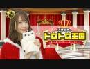 【無料】天野聡美のトロトロ王国広報動画その6【大晦日SPバージョン】