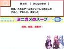 【ウミガメのスープ】ミニガメのスープ3の8【水平思考ゲーム】