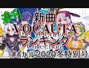 週刊新曲VOCALOID & UTAUランキングボカコレ2020冬特別号